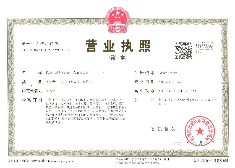 日新环境地源热泵系统公司营业执照