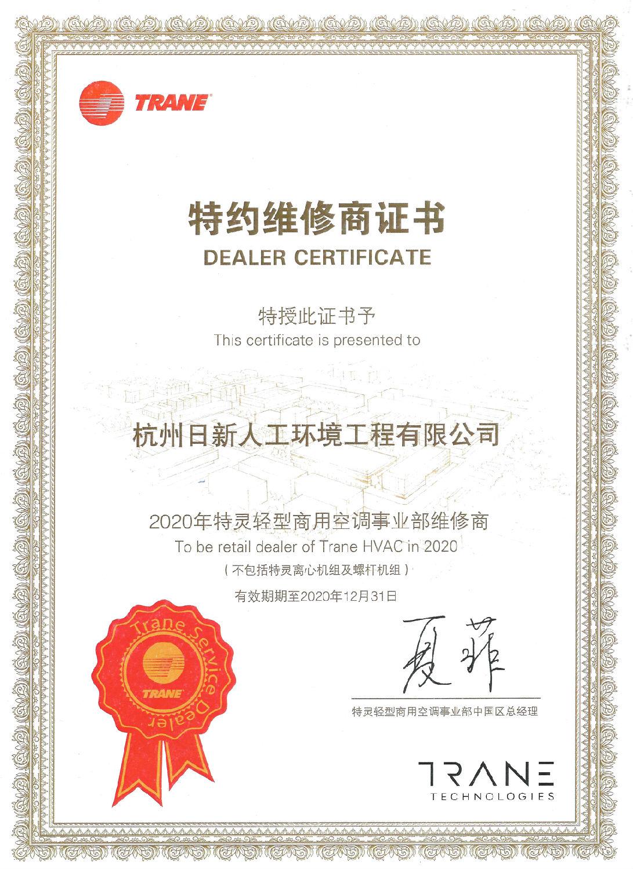 2020年日新环境特灵空调特约维修商证书