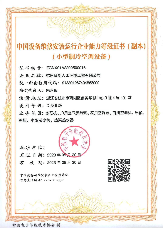小型制冷空调设备 中国设备维修安装运行企业能力登记证书