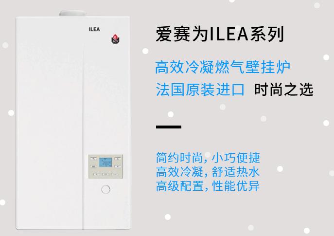 爱赛为LEA系列大功率高效冷凝燃气壁挂炉