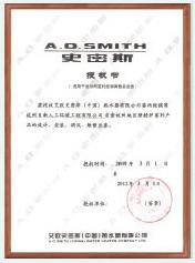 日新环境地源热泵史密斯授权专营店