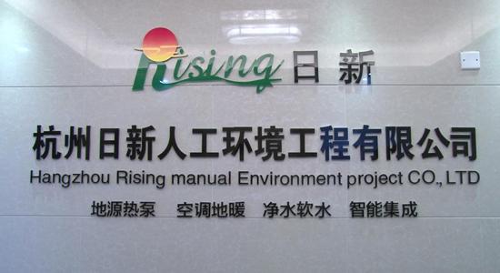 日新环境地源热泵系统企业名称