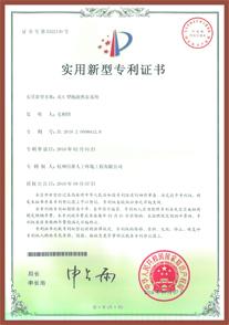 双U型地源热泵系统专利证书