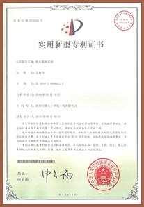 热水循环系统专利证书