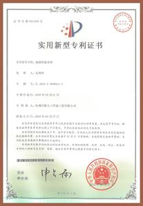 日新环境地暖管路系统专利证书