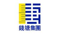 【日新环境地源热泵】钱塘集团