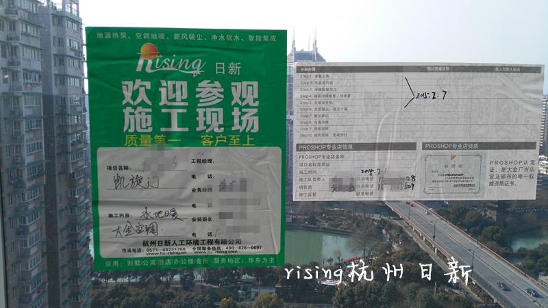 杭州日新中央空调您值得拥有