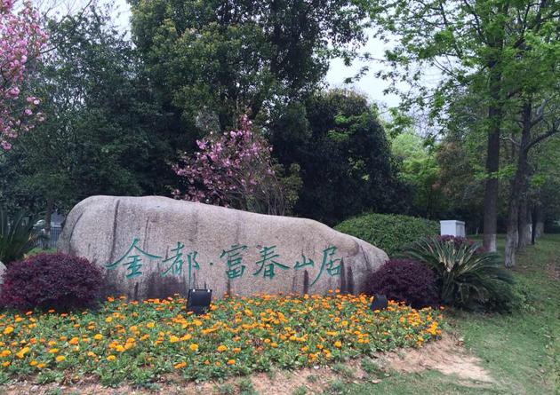杭州地源热泵-富春山居别墅